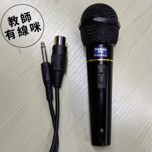 Teacher wired microphone